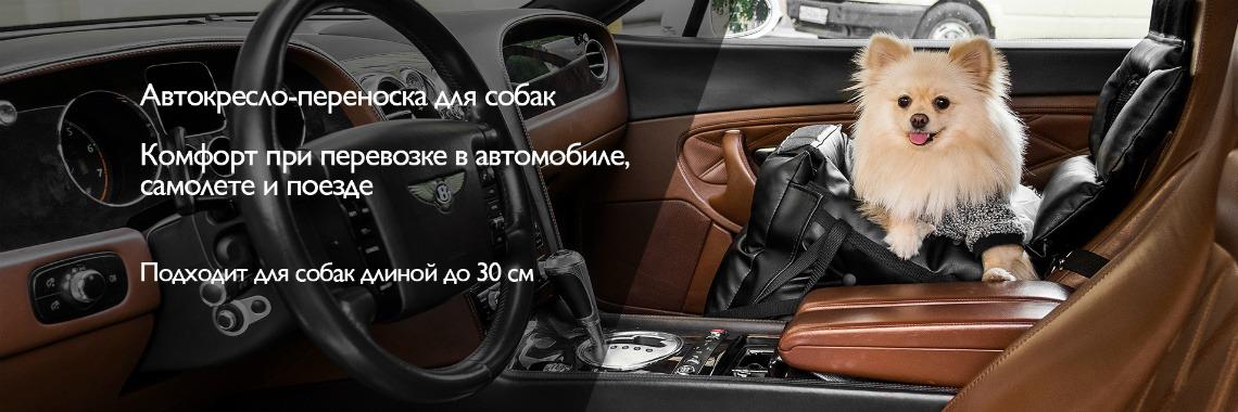 Автомобильные кресла и переноски